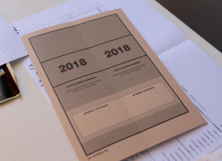 Πανελλαδικές 2018: Θέματα και απαντήσεις στις Αρχές Οικονομικής Θεωρίας
